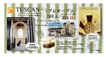 中村邸(タスカン)DM横.jpg